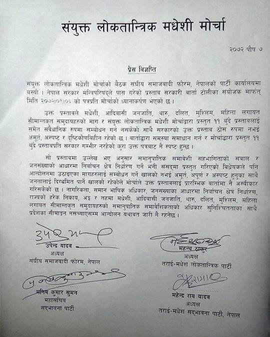 Morcha press release 7 paush