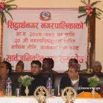 Siddharthanagar Municipality