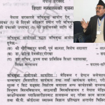 Gauri bahadur karki commission for medical education
