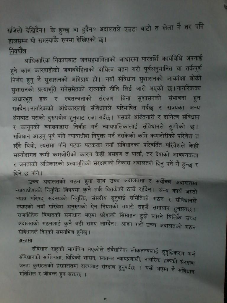 Baidya Nath Paper 8