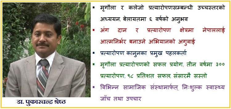Dr. Pukar Chandra shrestha