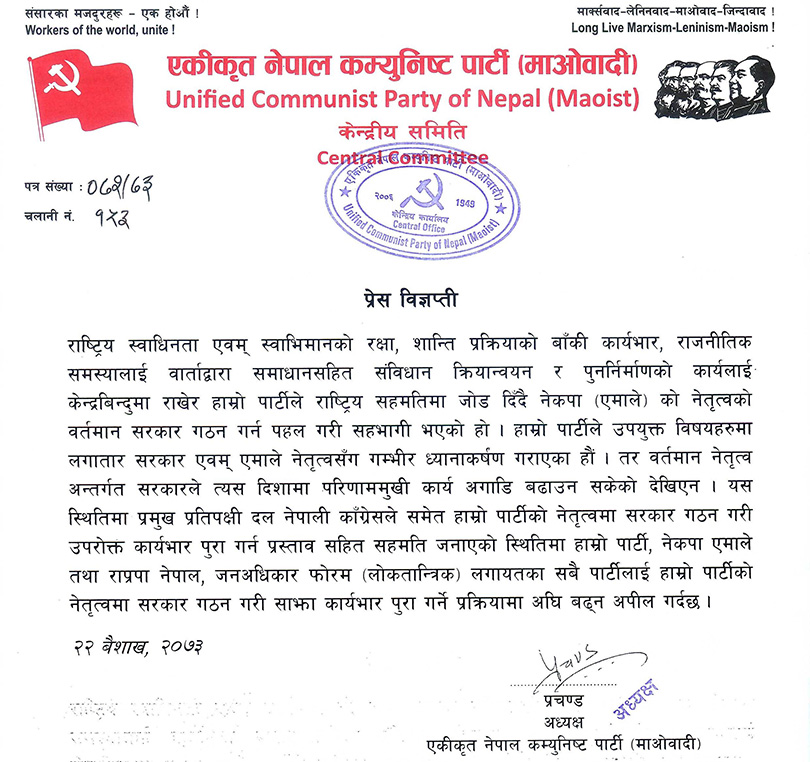 Press-Statement-of-Maoist