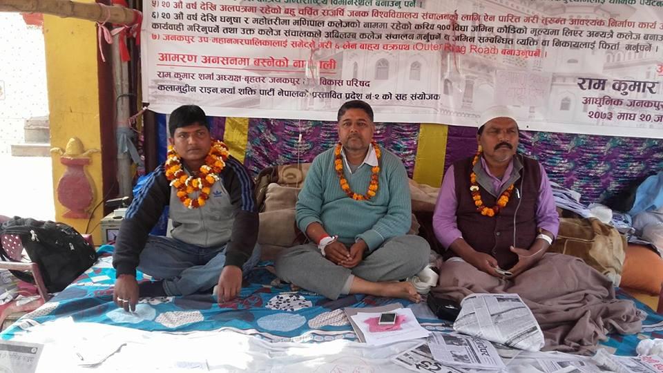 hunger-strike-janakpur